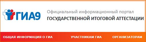 Официальный портал ОГЭ