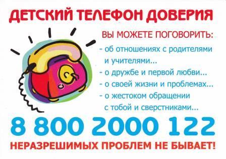 Телефон доверия Краснодарский края